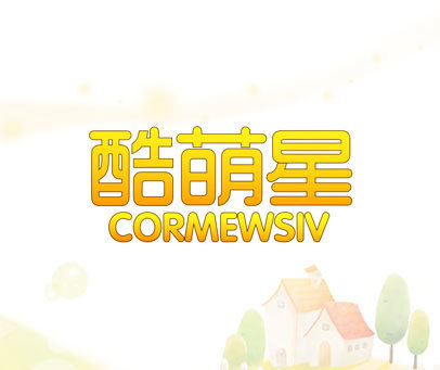 酷萌星-CORMEWSIV
