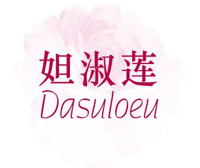 妲淑莲-DASULOEU