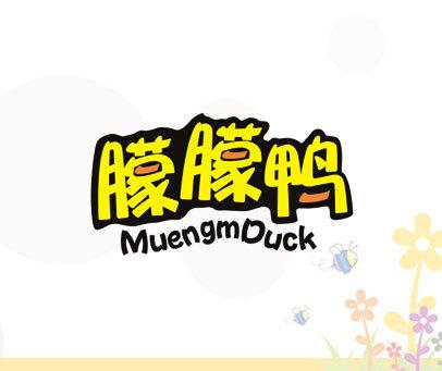 朦朦鸭-MUENGMDUCK