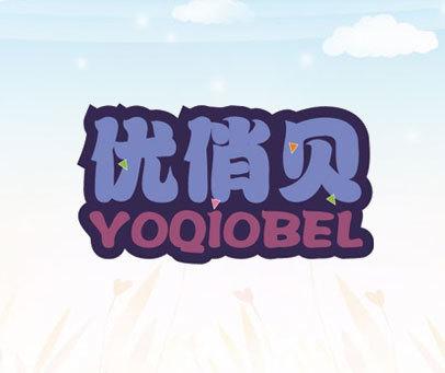 优俏贝-YOQIOBEL