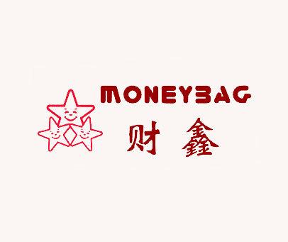 财鑫-MONEYBAG