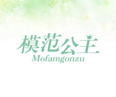 模范公主-MOFAMGONZU