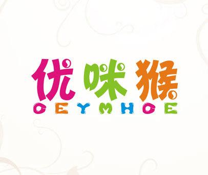 优咪猴-OEYMHOE
