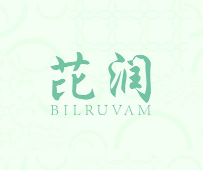 芘润-BILRUVAM