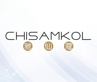 驰仙蔻-CHISAMKOL