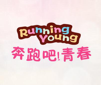 奔跑吧!青春-RUNNING-YOUNG