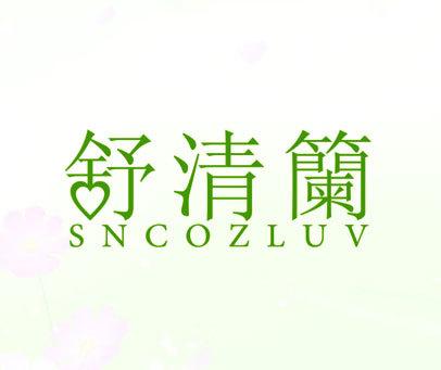 舒清籣-SNCOZLUV