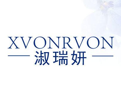 淑瑞妍-XVONRVON