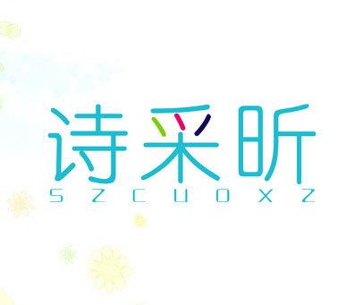 诗采昕-SZCUOXZ