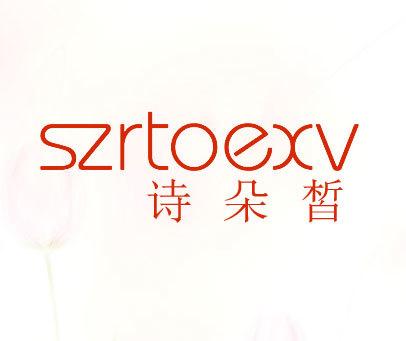 诗朵皙-SZRTOEXV