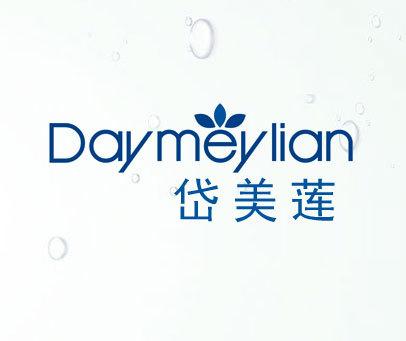 岱美莲-DAYMEYLIAN