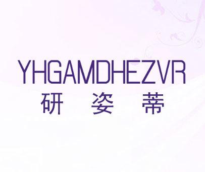 研姿蒂-YHGAMDHEZVR