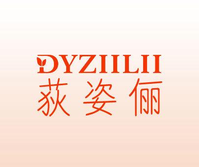 荻姿俪-DYZIILII