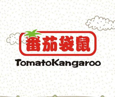 番茄袋鼠-TOMATOKANGAROO