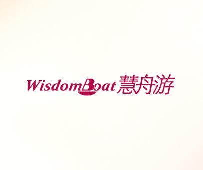 慧舟游-WISDOMBOAT