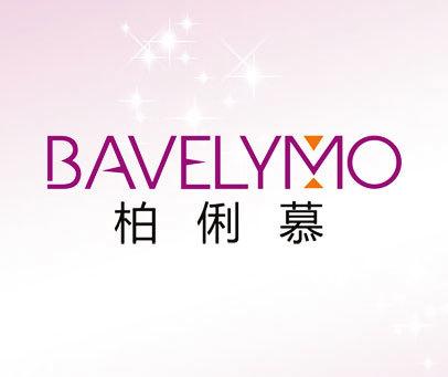 柏俐慕-BAVELYMO