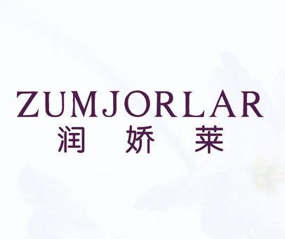 润娇莱-ZUMJORLAR