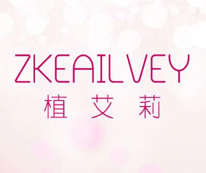 植艾莉-ZKEAILVEY
