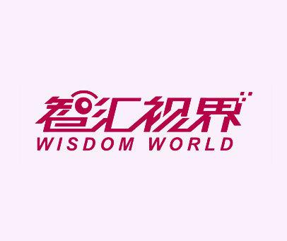 智汇视界-WISDOM-WORLD