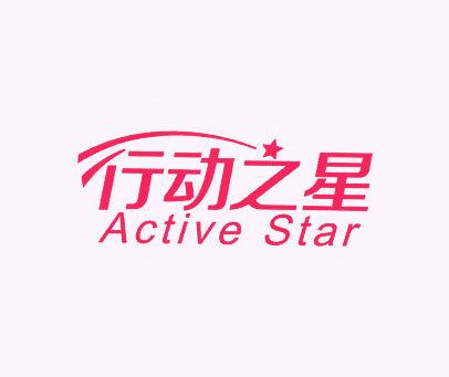 行动之星-ACTIVESTAR