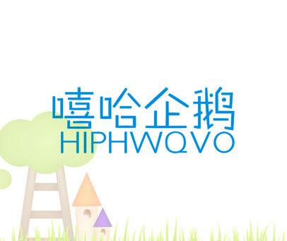 嘻哈企鹅-HIPHWQVO