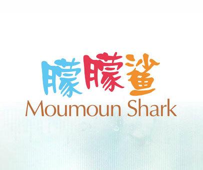 朦朦鲨-MOUMOUN SHARK