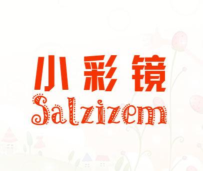 小彩镜-SALZIZEM