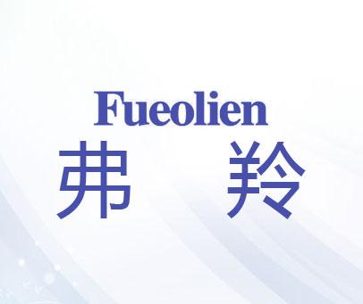弗羚-FUEOLIEN