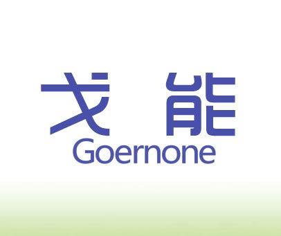 戈能-GOERNONE