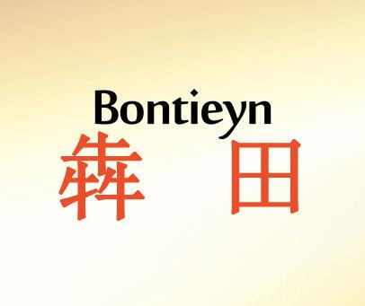 犇田-BONTIEYN