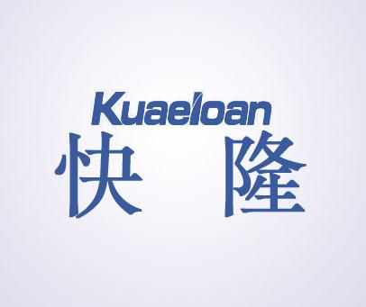 快隆-KUAELOAN