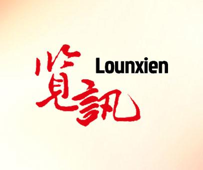 覽訊-LOUNXIEN