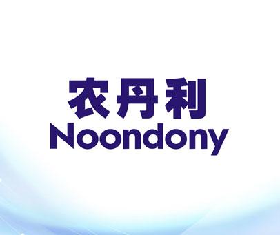 農丹利-NOONDONY