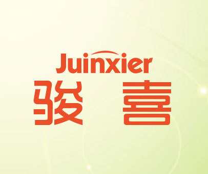 骏喜-JUINXIER