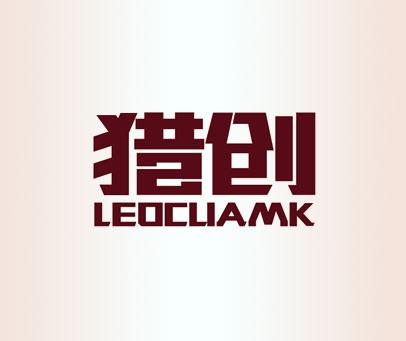 獵創-LEOCUAMK