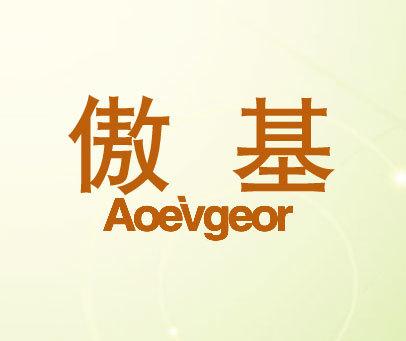 傲基-AOEVGEOR