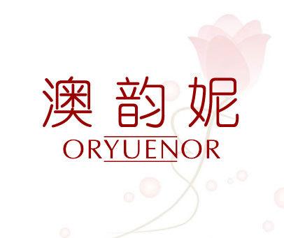 澳韵妮-ORYUENOR