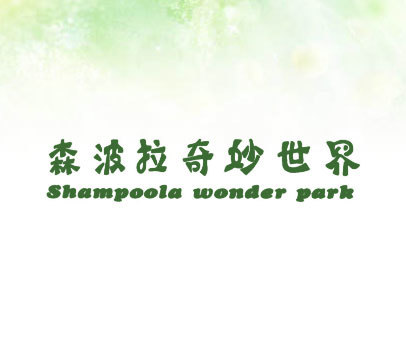森波拉奇妙世界-SHAMPOOLA WONDER PARK