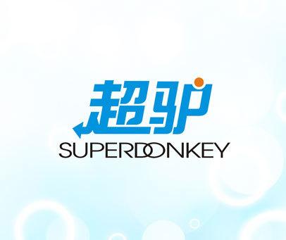 超驴-SUPERDONKEY