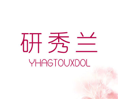 研秀兰-YHAGTOUXDOL