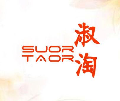 淑淘-SUOR-TAOR
