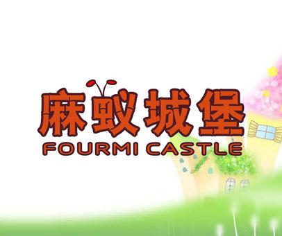 麻蚁城堡-FOURMI CASTLE