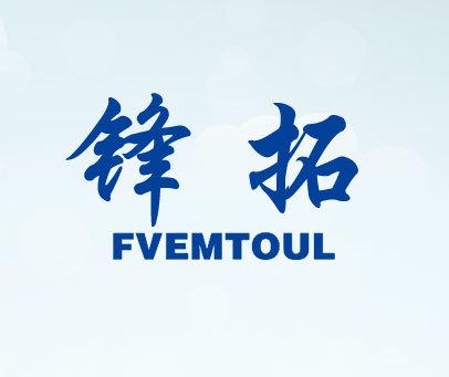 锋拓-FVEMTOUL