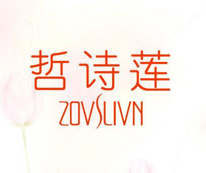 哲诗莲-ZOVSLIVN