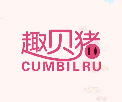 趣贝猪-CUMBILRU
