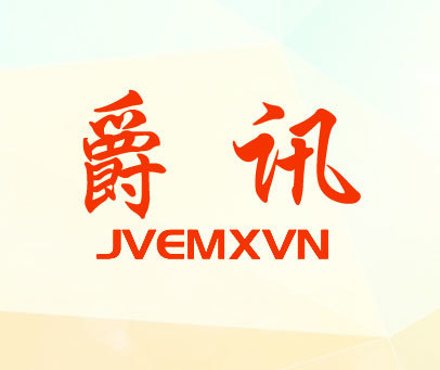 爵讯-JVEMXVN