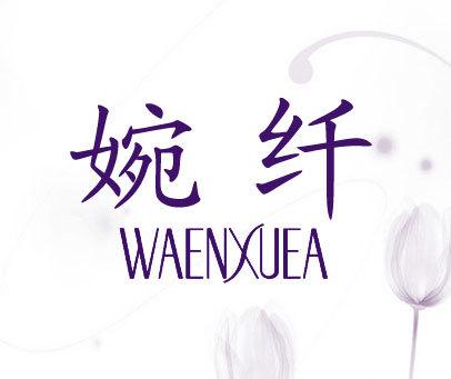 婉纤-WAENXUEA