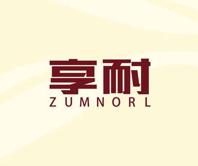 享耐-ZUMNORL