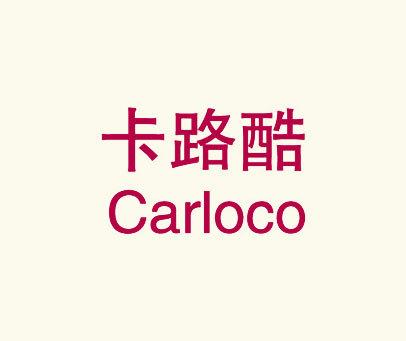 卡路酷-CARLOCO