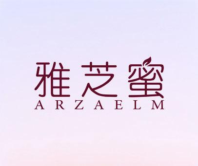雅芝蜜-ARZAELM
